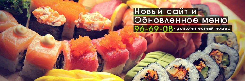 Новый сайт и обновленное меню - доставка суши от ФудГурман